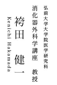 弘前大学大学院医学研究科 消化器外科学講座 教授 袴田 健一