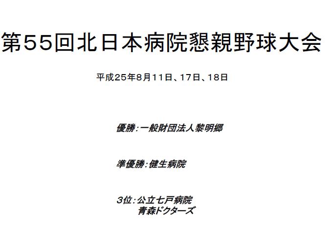 北日本病院懇親野球大会